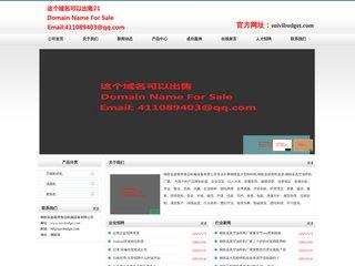 screenshot http://www.suivibudget.com Phpgestion - budget familial gratuit